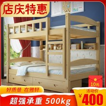 全实木ch的上下铺儿ti下床双层床二层松木床简易宿舍床