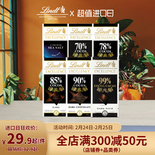 瑞士莲Lincht特醇70ti%85%90%99%海盐排块休闲零食