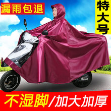 一来1ch5摩托车雨ti单的正品加厚骑行双的男超大防水女特大号
