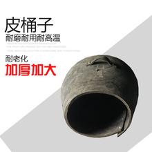皮篓子ch桶袋子老式ti耐高温高压皮桶纱网