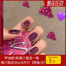 葡萄紫ch胶2021ti流行色网红同式冰透光疗胶美甲店专用