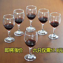 套装高ch杯6只装玻ti二两白酒杯洋葡萄酒杯大(小)号欧式