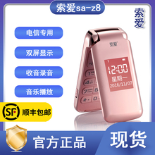 索爱 cha-z8电ti老的机大字大声男女式老年手机电信翻盖机正品