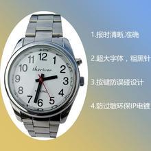 正品盲ci手表语音报li老年的大字面盲的老的礼品
