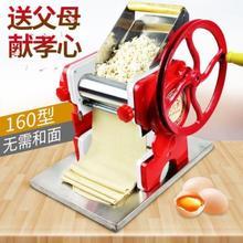 不锈钢ci面机饺子馄li动压面机机家庭手摇汤面(小)型手动手柄