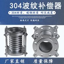 304不锈钢ci管道减震膨li形波纹管伸缩节套筒旋转器