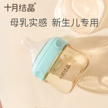 十月结ci新生儿奶瓶lippsu90ml 耐摔防胀气宝宝奶瓶