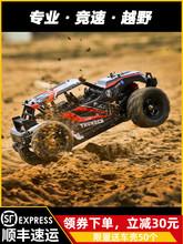 rc遥ci越野车四驱li速比赛专用赛车成的高速专业RC遥控车玩具