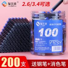 智美雅ci囊200支16替换 可擦纯蓝(小)学生用蓝黑色墨水墨胆三年级专用直液式墨蓝