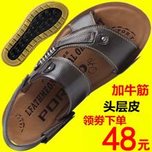 夏季沙ci鞋男士拖鞋16鞋牛皮牛筋底潮流休闲大码软底时尚室外