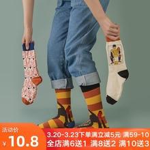 原创可ci有趣创意中co男女长袜嘻哈涂鸦袜子女ins潮花袜子