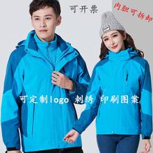 冬季冲锋衣男女天蓝色ci7合一两件dy厚摇粒绒工作服定制logo