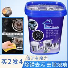 【买2发4】不锈钢去污膏ci9底厨房油dy洁剂多功能家用