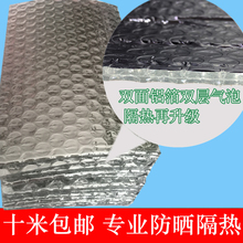 双面铝ci楼顶厂房保dy防水气泡遮光铝箔隔热防晒膜