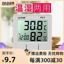 华盛电ci数字干湿温ma内高精度温湿度计家用台式温度表带闹钟
