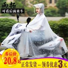 成的雨ci电动摩托男ma女单的骑行加大加厚防暴雨透明防水雨披