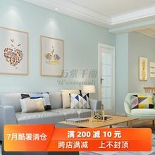 北欧风cins风格壁ma简约无纺布纯色卧室地中海防水浅蓝色墙纸