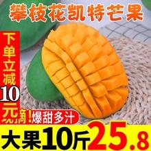 攀枝花凯ci芒现摘带箱ma新鲜当季香甜多汁应当季带水果包邮
