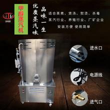 甲醇环ci油蒸汽机高ma发生器蒸馒头包子酒楼餐饮燃油蒸汽锅炉