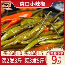P0LciQB爽口(小)ma椒(小)米辣椒开胃泡菜下饭菜咸菜