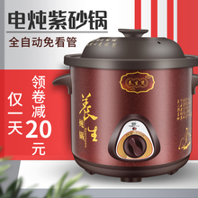 电炖锅ci汤锅紫砂电ma煮粥锅陶瓷全自动家用(小)电沙锅炖盅养生