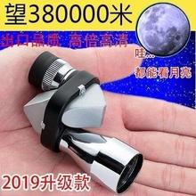 望远镜ci筒高清高倍da视非红外线迷你便携带30000米手机拍照