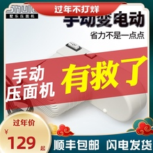 【只有ci达】墅乐非da用(小)型电动压面机配套电机马达