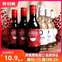 西班牙ci口(小)瓶红酒da红甜型少女白葡萄酒女士睡前晚安(小)瓶酒