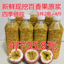 新鲜肉ci现摘现挖酸da奶茶店4斤.酱 原浆