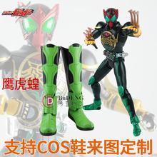 假面骑士-蒙面超的-OOO-TATci14BA-das鞋子cosplay鞋子来图