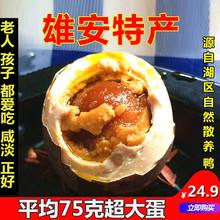 农家散ci五香咸鸭蛋da白洋淀烤鸭蛋20枚 流油熟腌海鸭蛋