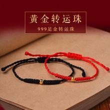 黄金手ci999足金da手绳女(小)金珠编织戒指本命年红绳男情侣式
