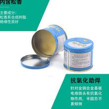 工具焊锡膏助焊剂松香膏焊接焊ci11焊锡丝cl00g助焊工具辅料