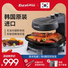 韩国EcisyGricl装进口电烧烤炉家用无烟烤盘烤串商用韩式烤肉锅