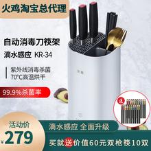 火鸡智ci消毒刀架紫cl用筷筒筷笼厨房收纳刀具刀座