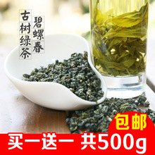 202ci新茶买一送je散装绿茶叶明前春茶浓香型500g口粮茶