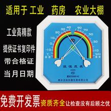 温度计ci用室内温湿je房湿度计八角工业温湿度计大棚专用农业