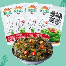 笑菇菇ci0辣海带丝je即食(小)包装辣味下饭开胃菜海鲜(小)吃整箱