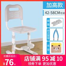宝宝子ci背凳矫正坐je椅家用可升降调节(小)学生书桌座椅