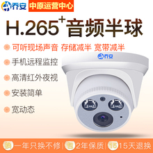 乔安网ci摄像头家用je视广角室内半球数字监控器手机远程套装