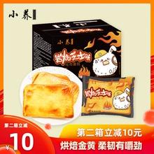 (小)养岩ci芝士乳酪夹je面包550g整箱营养早餐零食整箱手撕