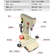 旗舰型ci广168电je机财务凭证(小)型自动带勾线会计打孔打洞机