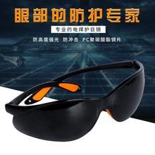 焊烧焊ci接防护变光je全防护焊工自动焊帽眼镜防强光防电弧
