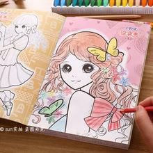 公主涂ci本3-6-je0岁(小)学生画画书绘画册宝宝图画画本女孩填色本