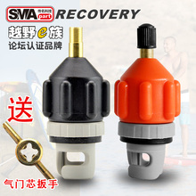 桨板SciP橡皮充气je电动气泵打气转换接头插头气阀气嘴