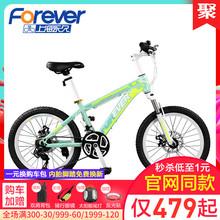 永久牌ci童变速男孩je学生女式青少年越野赛车单车