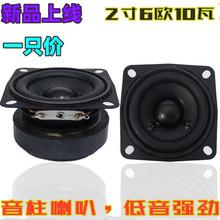 包邮2寸低音炮大磁喇叭hifi全ci13超重低je叭6欧10W音柱扬声器