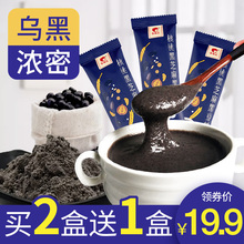 黑芝麻ci黑豆黑米核iz养早餐现磨(小)袋装养�生�熟即食代餐粥