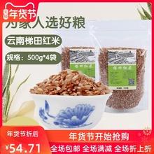 云南特ci元阳哈尼大iz粗粮糙米红河红软米红米饭的米