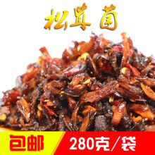 松茸菌油鸡枞菌云南特产红ci9园280yc即食干货新鲜野生袋装